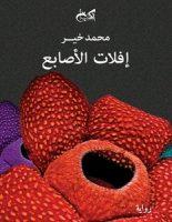 تحميل رواية إفلات الأصابع pdf – محمد خير