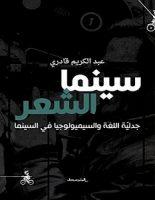 تحميل كتاب سينما الشعر pdf – عبد الكريم قادري