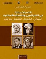 تحميل كتاب شخصيات جدلية في الفكر العربي والفلسفة الإسلامية pdf – معين الطاهر