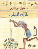 تحميل رواية مأوى الغياب pdf – منصورة عزالدين
