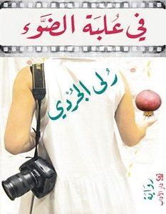 تحميل رواية في علبة الضوء pdf – رلى الجردي
