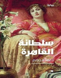 تحميل رواية سلطانة القاهرة pdf – ديما دروبي