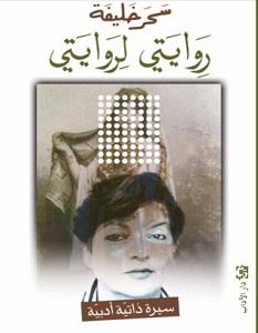 تحميل كتاب روايتي لروايتي pdf – سحر خليفة