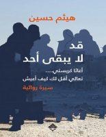 تحميل كتاب قد لا يبقى أحد pdf – هيثم حسين