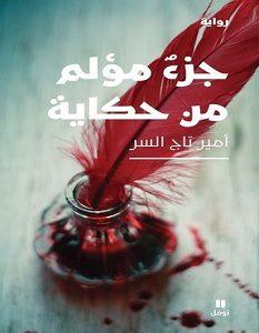 تحميل رواية جزء مؤلم من حكاية pdf – أمير تاج السر