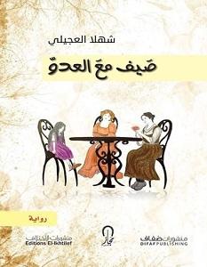 تحميل رواية صيف مع العدو pdf – شهلا العجيلي