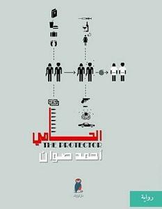 تحميل رواية الحامي pdf – أحمد صوان