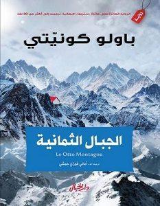 تحميل كتاب ذرية ابراهيم وحكام مصر pdf
