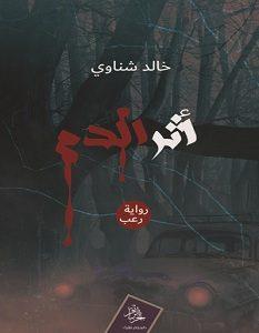 تحميل رواية أثر الدم pdf – خالد شناوي