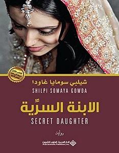 تحميل رواية الابنة السرية pdf – شيلبي سومايا غاودا