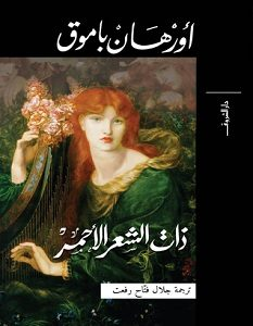 تحميل رواية ذات الشعر الأحمر pdf – أورهان باموق