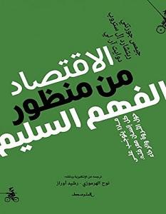 تحميل كتاب الاقتصاد من منظور الفهم السليم pdf – مجموعة مؤلفين