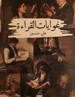 تحميل كتاب غوايات القراءة pdf – علي حسين
