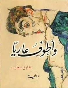 تحميل رواية وأطوف عاريا pdf – طارق الطيب