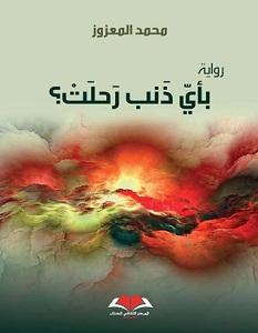 تحميل رواية بأي ذنب رحلت pdf – محمد المعزوز