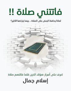 تحميل كتاب فاتتني صلاة pdf – إسلام جمال