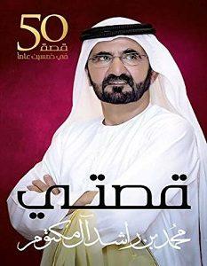 تحميل كتاب قصتي pdf – محمد بن راشد آل مكتوم