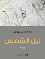 تحميل رواية ليل الشمس pdf – عبد الكريم جويطي