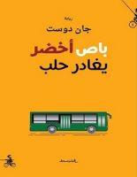 تحميل رواية باص أخضر يغادر حلب pdf – جان دوست