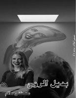 تحميل رواية بديل الروح pdf – مصطفى سالم