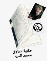 تحميل رواية حكاية مرزوق pdf – محمد السيد