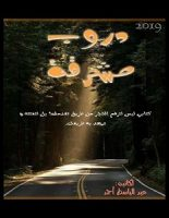تحميل ﻛﺘﺎﺏ ﺩﺭﻭﺏ ﻣﺸﺮﻗﺔ pdf – عبد الباسط أحمد