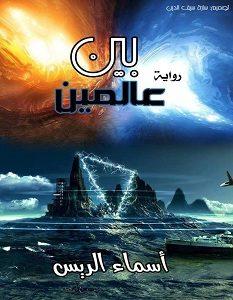 تحميل رواية بين عالمين pdf – أسماء الريس