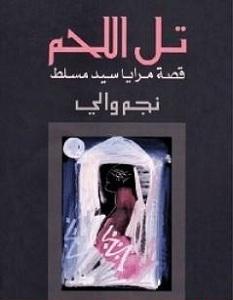 تحميل رواية تل اللحم pdf – نجم والي
