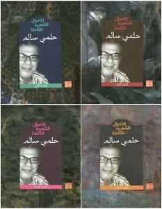 تحميل كتاب الأعمال الشعرية الكاملة pdf – حلمي سالم