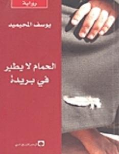 تحميل رواية الحمام لا يطير في بريدة pdf – يوسف المحيميد