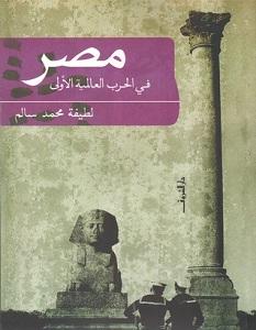 تحميل كتاب مصر في الحرب العالمية الأولى pdf – لطيفة محمد سالم