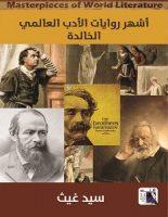 تحميل كتاب أشهر روايات الأدب العالمي الخالدة pdf – سيد غيث