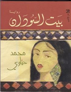 تحميل رواية بيت السودان pdf – محمد حياوي