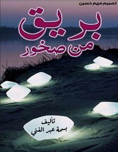 تحميل رواية بريق من صخور pdf – بسمة عبد الغني