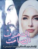 تحميل رواية المتحدث الصامت pdf – ابتسام عبدالمطلب