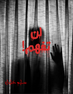 تحميل رواية لن تفهم pdf – سليم خليل