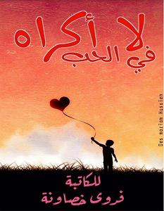 تحميل رواية لا إكراه في الحب pdf – فدوى خصاونة