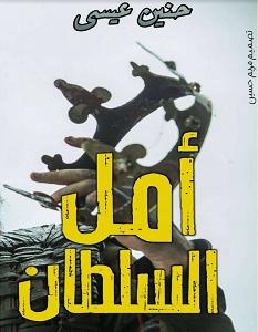 تحميل رواية أمل السلطان pdf – حنين عيسى