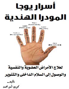 تحميل كتاب أسرار يوجا المودرا الهندية pdf – كريم أمير محمد