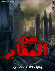 تحميل رواية بين المقابر pdf – زهراء طالب حسن