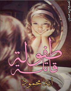 تحميل رواية طفولة قاتلة pdf – أية محمود
