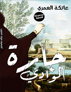 تحميل رواية جارة الوادي pdf – عاتكة العمري