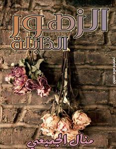 تحميل رواية الزهور الذابلة pdf – منال جميعي