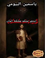تحميل رواية إبنتي تحكم مملكة الجان pdf – ياسمين البيومي