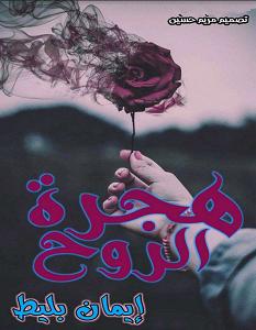 تحميل رواية هجرة الروح pdf – إيمان بليط