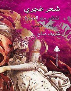 تحميل كتاب شعر غجري تتطاير منه الحجارة pdf – شريف صالح