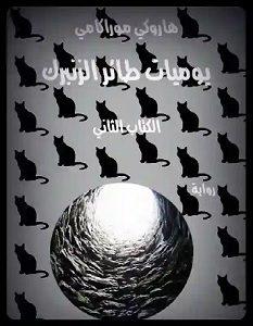 تحميل رواية يوميات طائر الزنبرك الكتاب الثاني pdf – هاروكي موراكامي