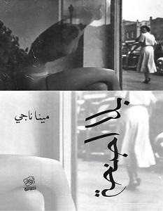 تحميل رواية بلا أجنحة pdf – مينا ناجي