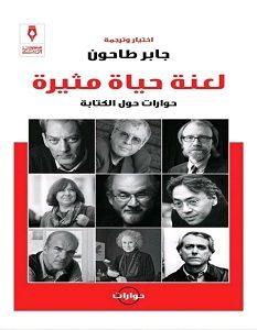 تحميل كتاب لعنة حياة مثيرة pdf – جابر طاحون