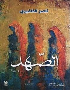 تحميل رواية الصهد pdf – ناصر الظفيري